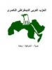 Arab Democratic Nasserist Party