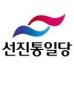 Seonjin Tongildang (선진통일당)