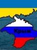 Возвращение Крыма России, поддержка 79%
