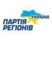 «Партія регіонів»
