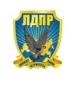 Политическая партия ЛДПР