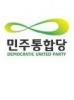 Minju Tonghab-dang (민주통합당)