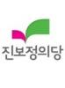 Jinbo Jeongeuidang (진보정의당)