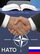 фото Отношения России и НАТО