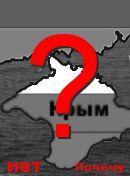 Вернуть Крым России - против