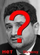  NO! Tigran Sargsyan