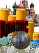 фото Финансовый кризис в России