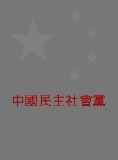 照片 China Democratic Socialist Party
