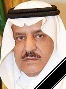 photo نايف بن عبد العزيز آل سعود