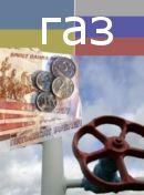 Газова війна з Газпромом -пiдтримка