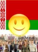 照片 Пол. ситуация в Белорусии - довольный
