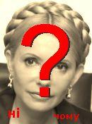 NO! Юлія Тимошенко