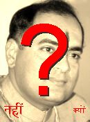  NO! Rajiv Gandhi