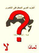 NO! الحزب العربى الديمقراطى الناصرى