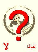 ASBP (Syria Region)