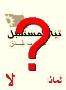NO! Tayyar Al-Mustaqbal