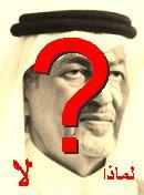 NO! خالد الفيصل