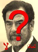 NO! صدام حسين