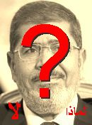 NO! محمد مرسى