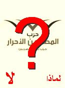 NO! المصريين الأحرار