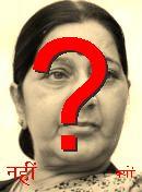 NO! Sushma Swaraj