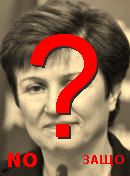 NO! Кристалина Георгиева