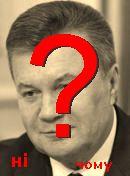 NO! Віктор Янукович