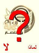 NO! Fatah