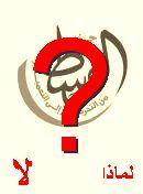 NO! حزب الوسط المصري