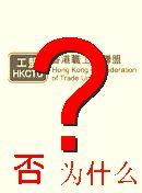 NO! 香港職工會聯盟