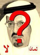 NO! سعود بن عبد المحسن