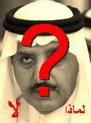 NO! أحمد بن عبد العزيز