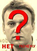 NO! Алексей Навальный