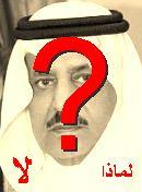 NO!  نايف بن عبد العزيز آل سعود