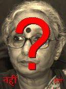 NO! Aruna Roy