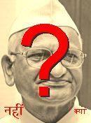 NO! Anna Hazare