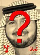 NO! عبد العزيز بن طلال