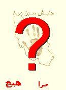 NO! جنبش سبز ايران