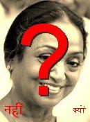 NO! Meira Kumar