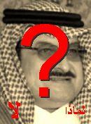 NO! نواف محمد بن