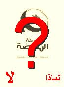NO! Ennahda