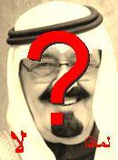 NO! عبدالله بن عبد العزيز آل سعود