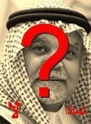 NO! بندر بن سلطان