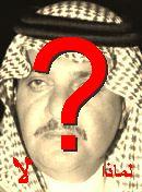 NO! سعود بن نايف