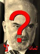NO! إبراهيم الجعفري