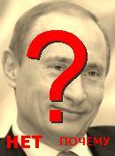 NO! Владимир Путин