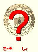 NO! Hizb-e Wahdat