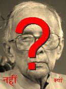 NO! Jyoti Basu