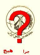 NO! Mojahedin-e-Khalq