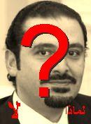 NO!  سعد الدين الحريري